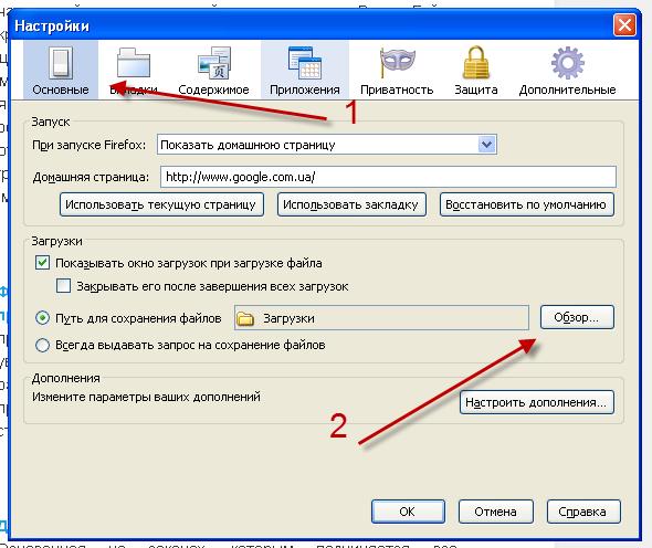 Как найти файл на компьютере закаченный через браузер Mozilla FireFox, слайд 2.