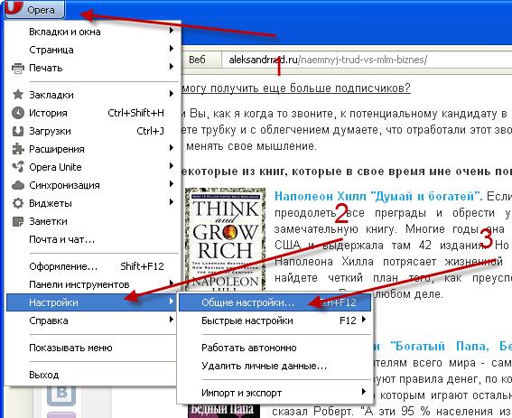 Как найти скачанные файлы на компьютере через браузер Opera, слайд 1.