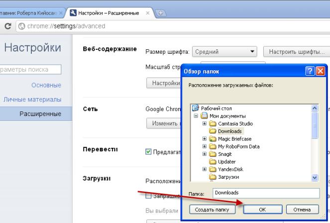 Как найти скачанные файлы на компьютере через браузер Google Chrom, слайд 3.