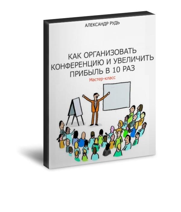 Как организовать конференцию и увеличить прибыль в 10 раз